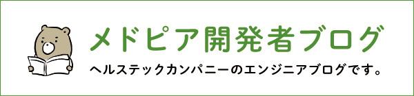 メドピア開発者ブログ